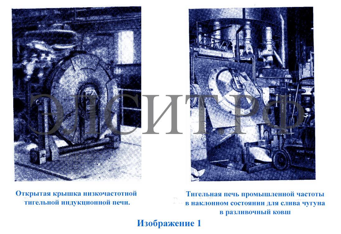 inductionnaya pe4 history1, история индукционной печи